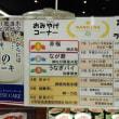三重県四日市の「なが餅」隠れた名品