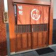 【福井】福井駅でちょっと一杯飲みたいときに☆(味処 おたん)