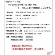 市電貸切り交流会のご案内 ~6月23日(木)~