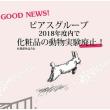小さな命の尊厳 Good News!
