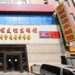 瀋陽の朝鮮レストラン