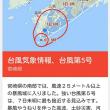 台風が迫る日