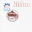 雲井郵便局の風景印 (新規)