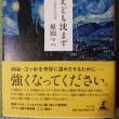 読書日記 ~43~