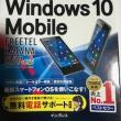 Windows10 モバイルの本