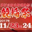 🚲 2017 競輪選手の賞金ランキング~11/14