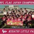 2016年秋季シーズンは、中学生:日本一、小学生:全国3位、小学生低学年:西日本準優勝
