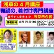「日本舞踊の着付け、浅草西会館講座」…19日開催!