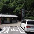 五木村川遊びスポット 白滝公園リニューアルしてますよ!
