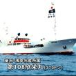 日本のマグロ漁船 ブラジル当局に臨検・拿捕 (日本かつお・まぐろ漁業)
