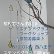 出張ワークショップのお知らせ in おうちcafe樹と葉っぱ
