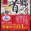1482話 [ 「西郷の首」を購入 ] 5/19・土曜(曇・晴)