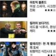 韓国内の映画 NAVER映画の人気順位 と 週末の興行成績 [9月1日(金)~9月5日(日)]