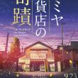 映画「ナミヤ雑貨店の奇蹟」 日本語字幕上映のご案内