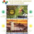 「日本ブラジル交流年 記念切手」の発行