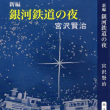 僕の細道旅行譚(SL銀河)