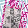 日帰り福島っ!諸橋近代美術館へ・・・「夢幻×無限 〜エッシャー、ダリ、福田繁雄〜展」