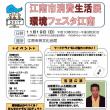 明日は2017江南市消費生活展・環境フェスタ江南