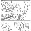 マンガ・四コマ・『心入れかえくん』