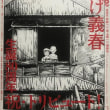 まんがアックス第119号・「特集つげ義春」発売中!
