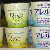 無農薬の米から生まれた「植物性ヨーグルト」月曜入荷♪