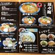 中華麺ごとう(4)の特製坦々麺(3)(縮れ麺・大辛・固さ普通)1,000円(*^▽^)ノ♪