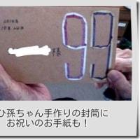 健やかに 99歳