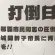 打倒日帝 中国共産党那覇支部有志 →『こんなチラシが撒かれる那覇市長選挙の不思議…』