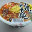 寿がきや 小田原タンタン麺