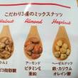 低糖質スイートナッツを試してみました