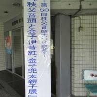 50回、記念の秩父音頭まつり・・・・・8/14