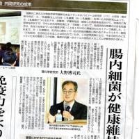 ゼロ磁場 西日本一 氣パワー 開運引き寄せスポット 腸内フローラは大切(2月12日)