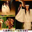 大森神楽団 秋祭り前夜祭神楽奉納 神楽殿で舞う姿とスピード間「滝夜叉姫」クライマックス!