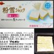 レビュー:粉雪ショコラ