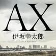 読 「AXアックス」 伊坂 幸太郎
