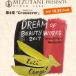ミズタニ 第4回 DREAM OF BEAUTY WORKS 2017