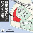 舞浜駅経由 2つの「夢と希望の地」