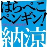 次回のBASE公演「BAKELACCAO!(バケラッチョ!)」 公演詳細!