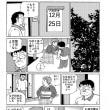 明日天気にな~れ(106)