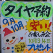 ブログクイズ出てますよ~ 台風にキャンプ(*^▽^*)