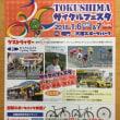 TOKUSHIMA サイクルフェスタの案内が届きました。