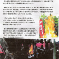 ゼロ磁場 西日本一 氣パワー 開運引き寄せスポット 3月の護摩祭りご案内(2月26日)