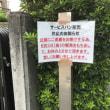 久し振りに行きました!千鳥屋総本家板橋工場直売所とブランジェ浅野屋セントラル工場(旧板橋工場)!