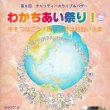 ミンダナオ子ども図書館・日記「日本公演特別号」