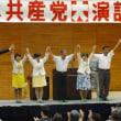 羽曳野で日本共産党演説会行われる