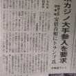 米カジノ大手参入を要求