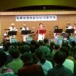 第8回チャリティーコンサート(主催:グループシーズ)報告