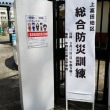 【活動報告】2018年3月11日(日)「上高田総合防災訓練」場所:中野区立第五中学校