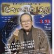 8/26開催「木津川計の一人語り劇場」