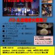 「ポジしり27」開催決定!!会場は小倉にて!!